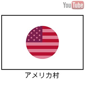 Amerikamura