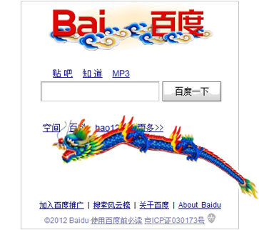 baidu dragon